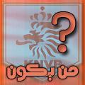 نبذة عن لاعبين المنتخب الهولندي User.aspx?id=117940&f=how_is_orange