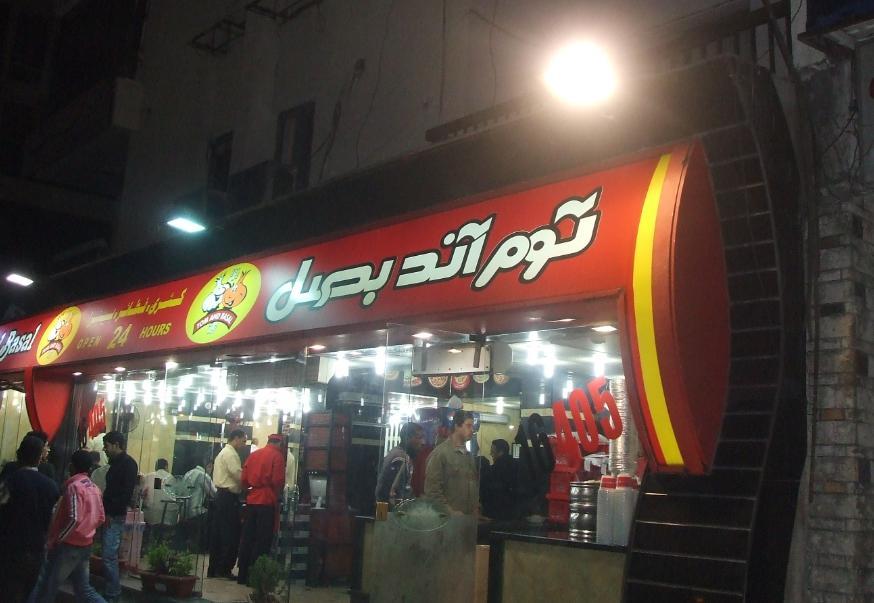 هنا القاهرة ( New 2 ) معاك يالخضرا User.aspx?id=134989&f=14
