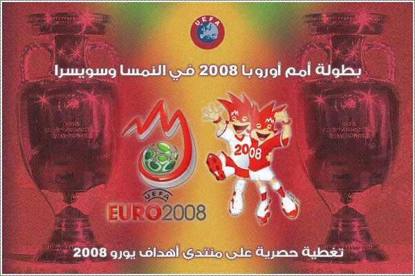 '' أهداف يورو 2008 '' User.aspx?id=1697003&f=2