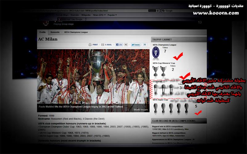 عفواً برشلونة .. لستم زعماء أحد سوى كاتلونيا ! User.aspx?id=2485&f=uefa1