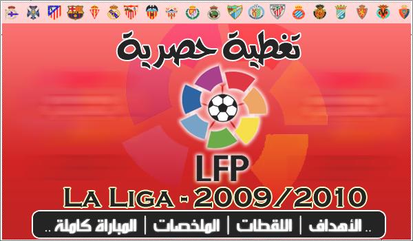 تغطية الدوري الاسباني لموسم 2009/2010 (ريال مدريد يفوز بثنائية على فياريال) User.aspx?id=86355&f=ttaahhs